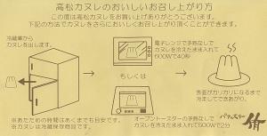 カヌレ食べ方解説1