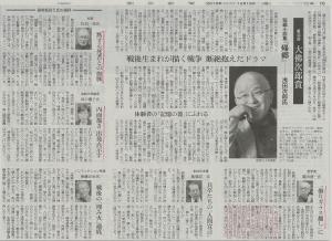 浅田次郎 43回大佛次郎賞