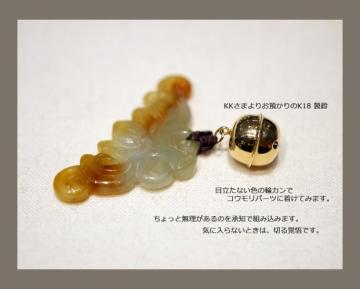 KKさまフリンジ (2)
