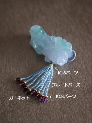 KKさまフリンジ (1)