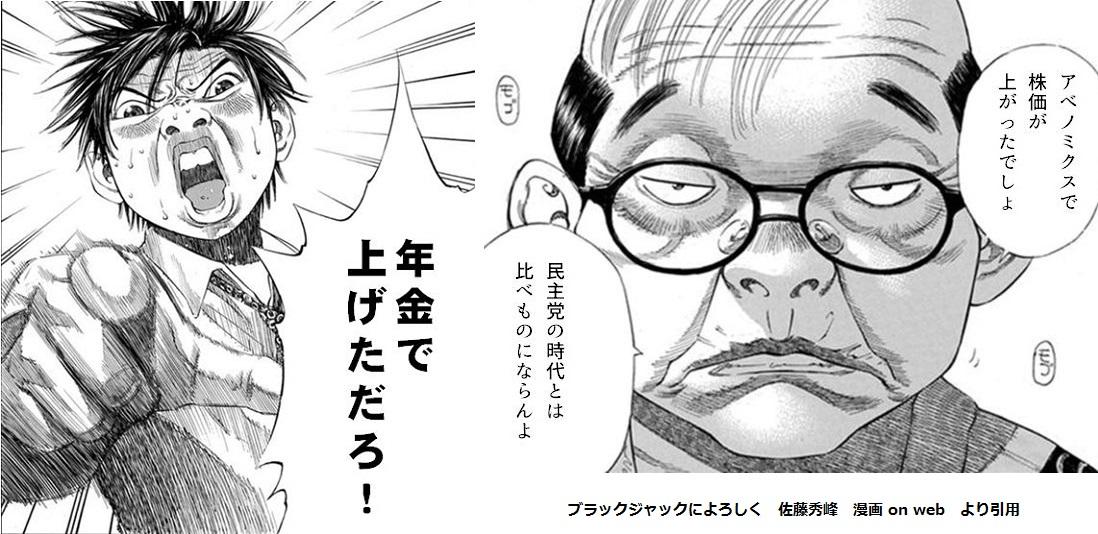 佐藤秀峰氏の良心 - 日本と言う国