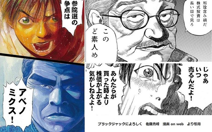 ブラックジャックによろしく 佐藤秀峰 漫画 on web2