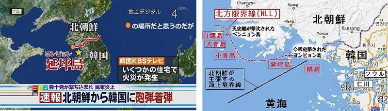 延坪島(ヨンピョンド)砲撃事件