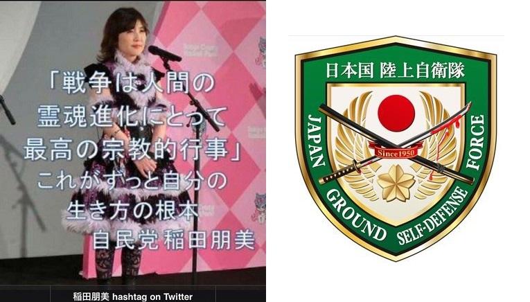 完全に狂ってますね。#稲田朋美