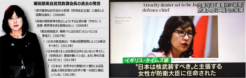 稲田朋美が防衛大臣