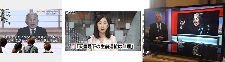 平成の「玉音放送」