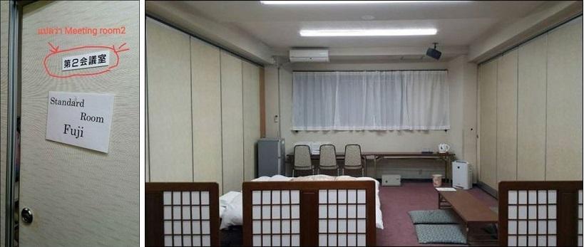 「第2会議室」1