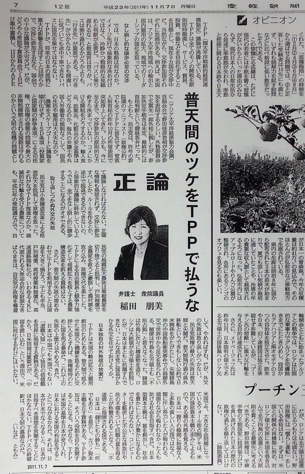 平成23年11月7日産経新聞