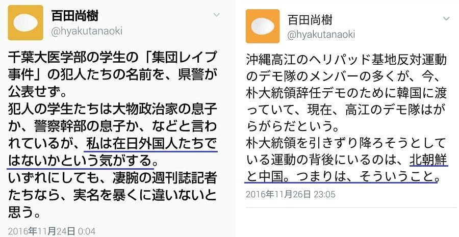 日本を代表する愛国作家