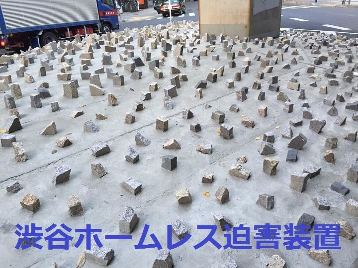 渋谷、ホームレス迫害器設置