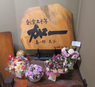 16-kaichi27.jpg