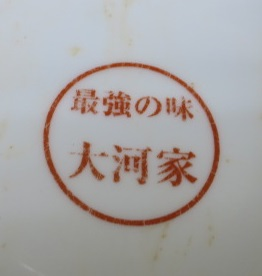 1604-ohkawa34.jpg