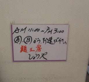 16422-shoya3.jpg