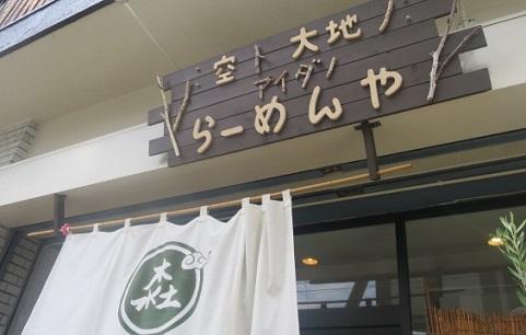 168-moriya8.jpg