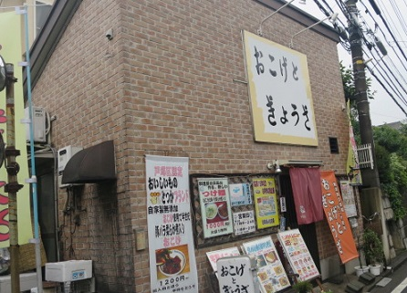 722oko-gyo1.jpg
