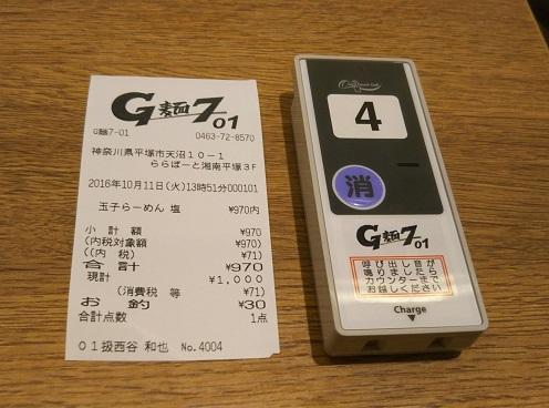 Gmen7-01-9.jpg