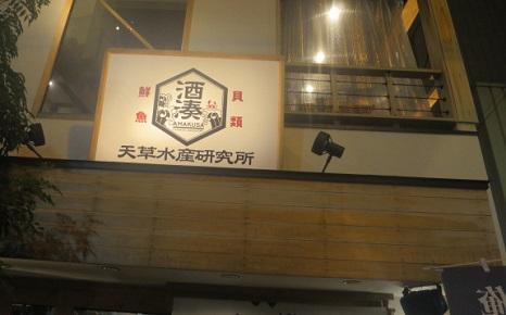 amakusa1.jpg