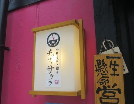 chira-saku6.jpg