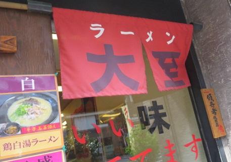 daishi8.jpg
