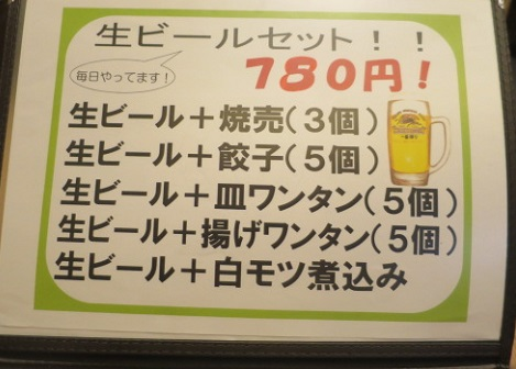 ichimon-nashi13.jpg