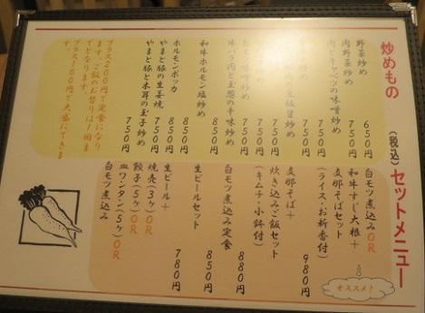 ichimon-nashi14.jpg