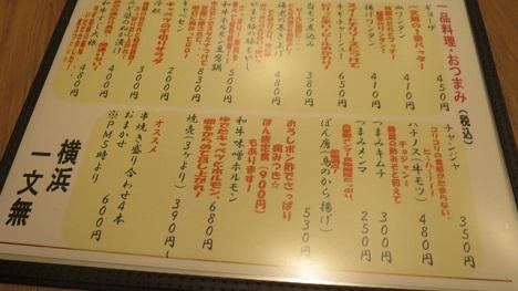 ichimon-nashi15.jpg