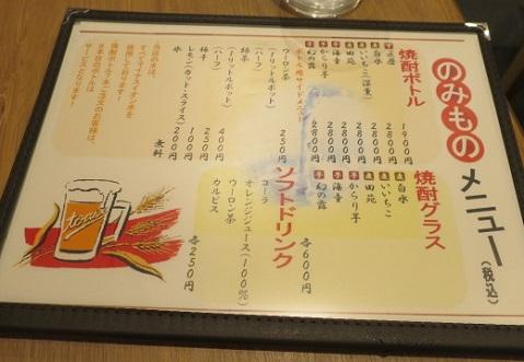ichimon-nashi17.jpg