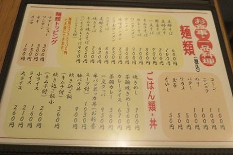 ichimon-nashi18.jpg