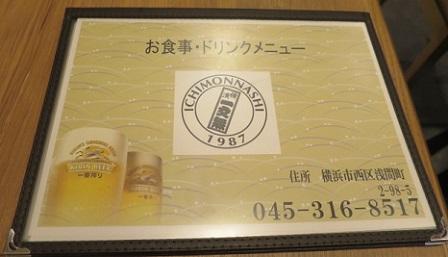 ichimon-nashi9.jpg