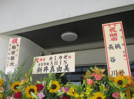 kamikaze6.jpg