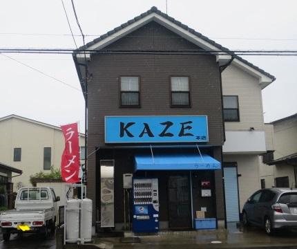 kaze-hon2.jpg
