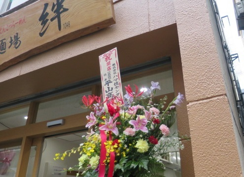 menba-kizuna5.jpg
