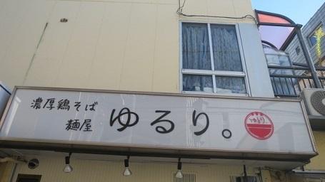 my-yururi2.jpg