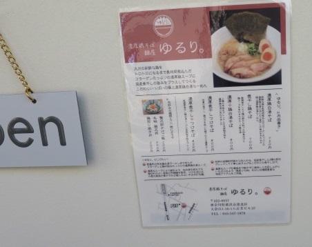 my-yururi7.jpg