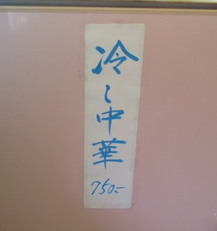 mym-hiyashi2.jpg