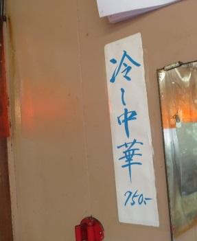 mym-hiyashi3.jpg