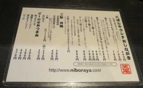 niboraya7.jpg