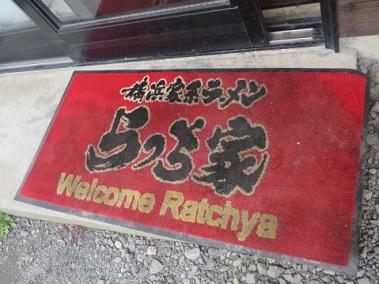 racchiya7.jpg
