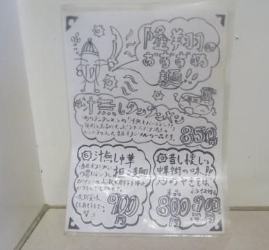 rs-negihiya19.jpg