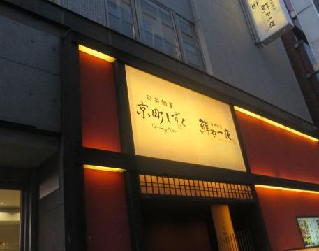 senya-ichiya1.jpg
