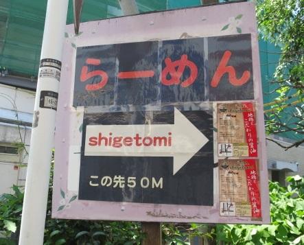 shigetomi1.jpg