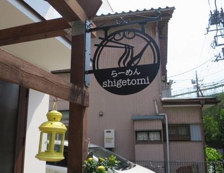 shigetomi8.jpg