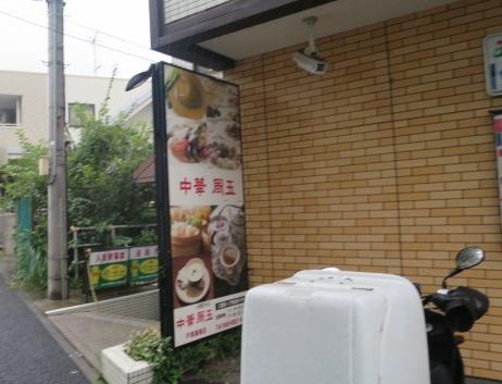 shugyoku1.jpg