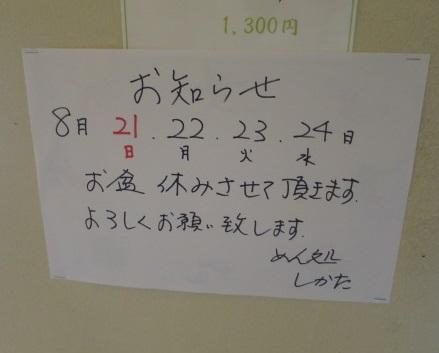 sikata14.jpg