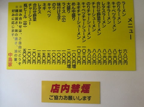 t-nakajimaya10.jpg