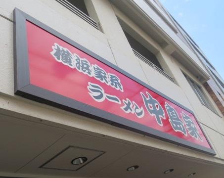 t-nakajimaya2.jpg