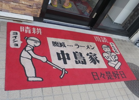 t-nakajimaya3.jpg