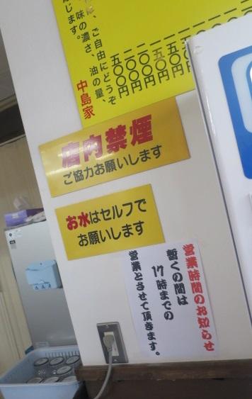 t-nakajimaya8.jpg