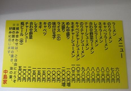 t-nakajimaya9.jpg