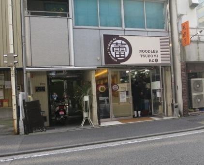 tsubomi1.jpg